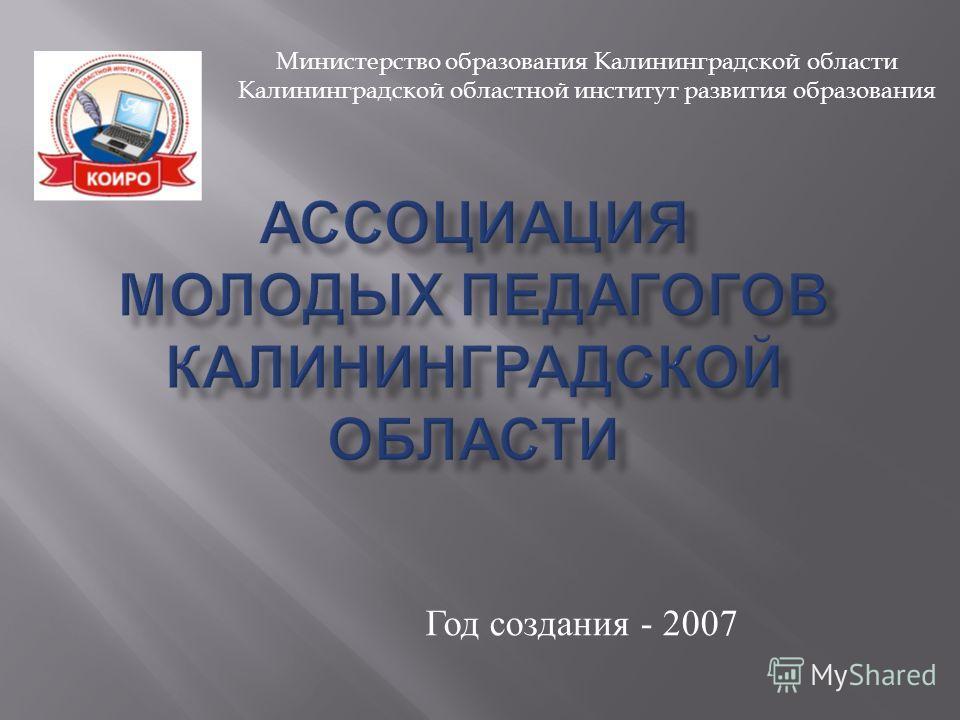 Год создания - 2007 Министерство образования Калининградской области Калининградской областной институт развития образования
