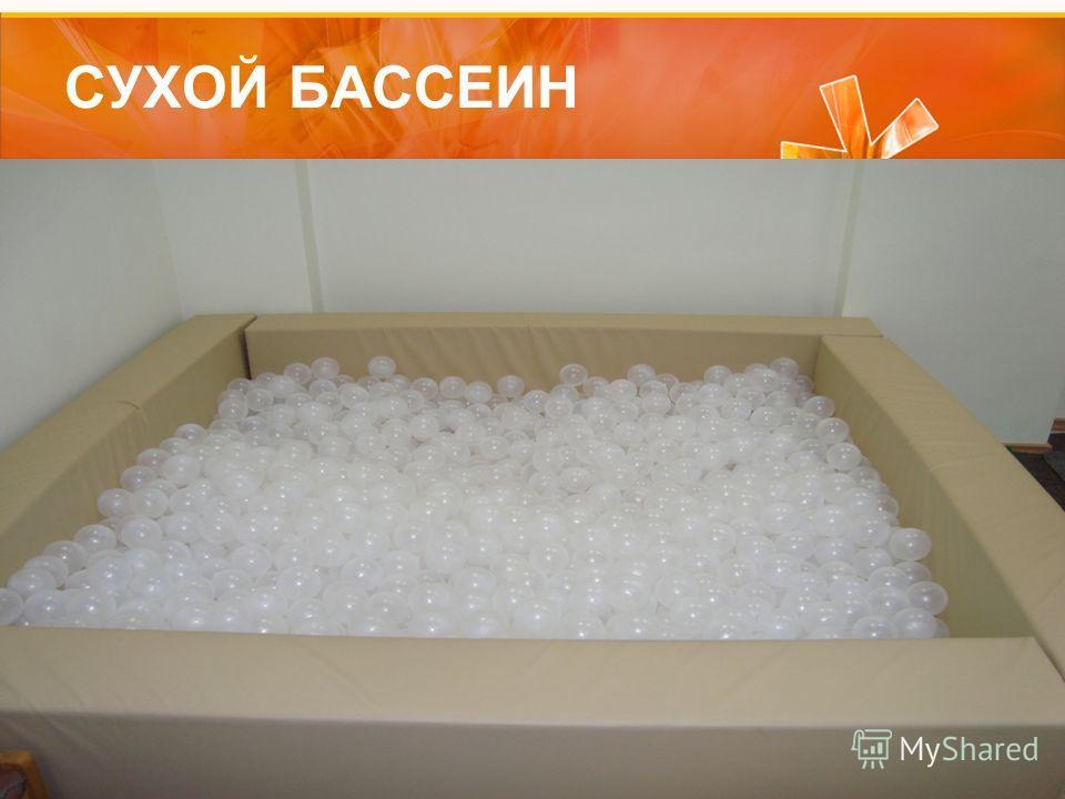 СУХОЙ БАССЕИН