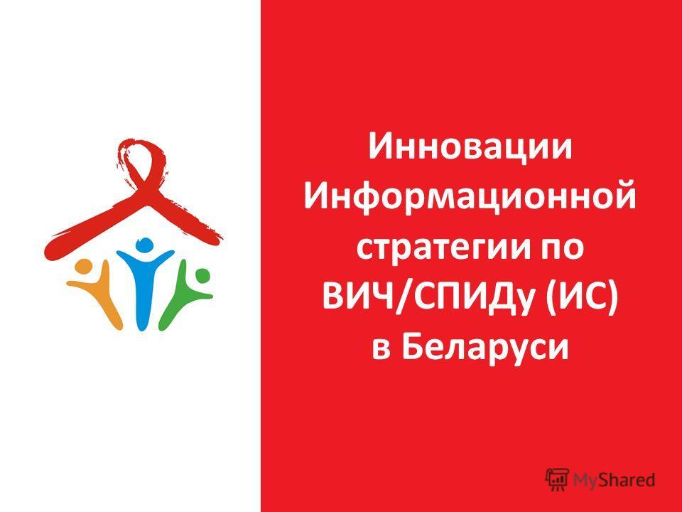 Инновации Информационной стратегии по ВИЧ/СПИДу (ИС) в Беларуси