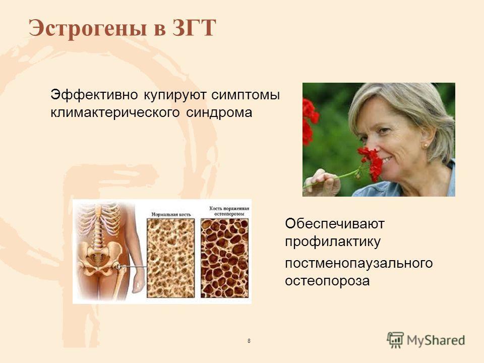 8 Эстрогены в ЗГТ Эффективно купируют симптомы климактерического синдрома Обеспечивают профилактику постменопаузального остеопороза
