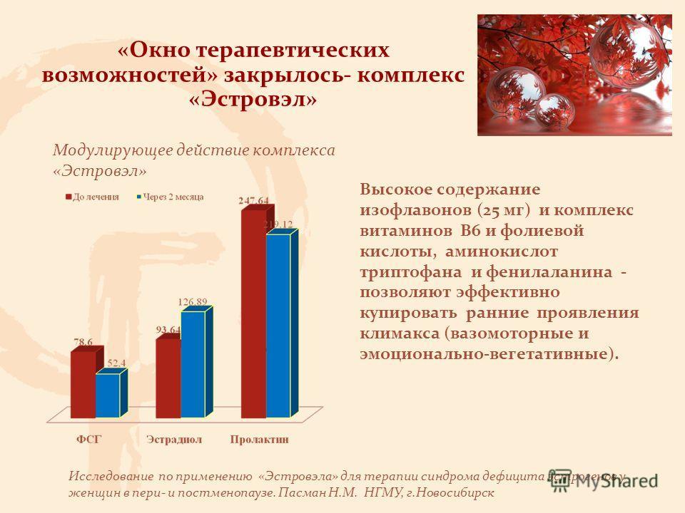 Модулирующее действие комплекса «Эстровэл» Высокое содержание изофлавонов (25 мг) и комплекс витаминов В6 и фолиевой кислоты, аминокислот триптофана и фенилаланина - позволяют эффективно купировать ранние проявления климакса (вазомоторные и эмоционал