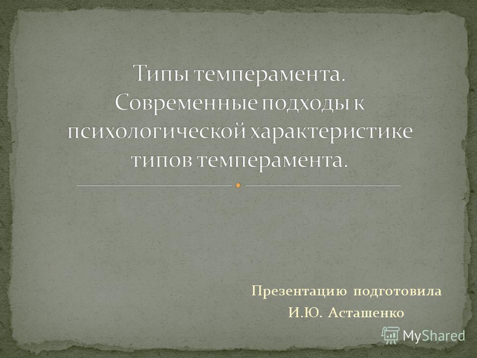 Презентацию подготовила И.Ю. Асташенко