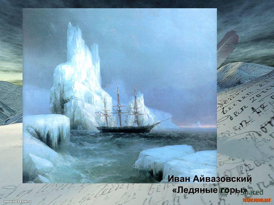 Иван Айвазовский «Ледяные горы»