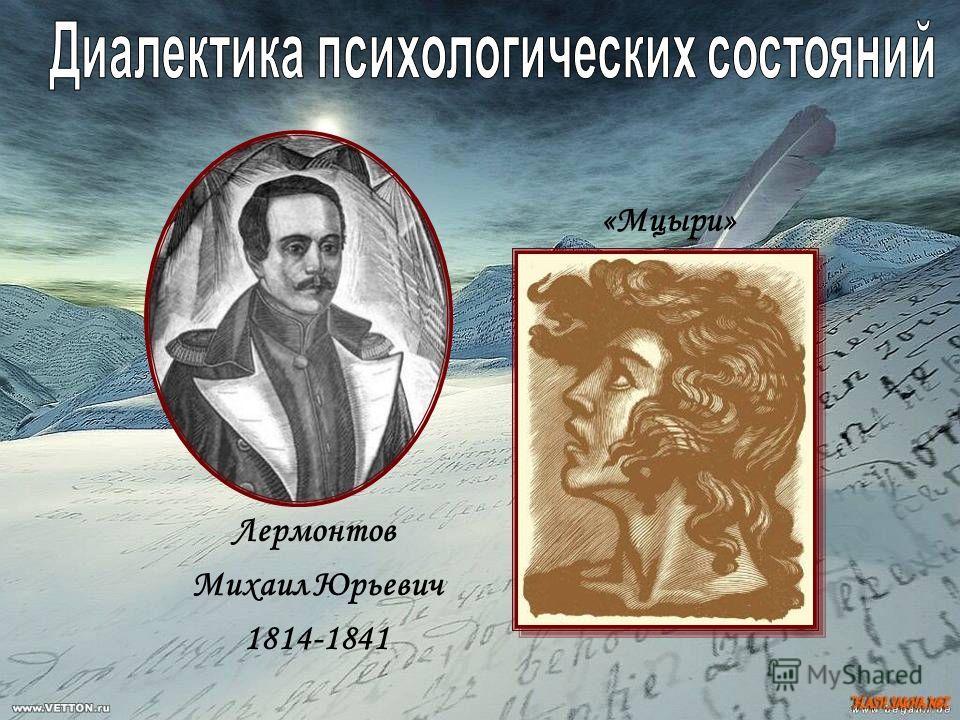 Лермонтов Михаил Юрьевич 1814-1841 «Мцыри»