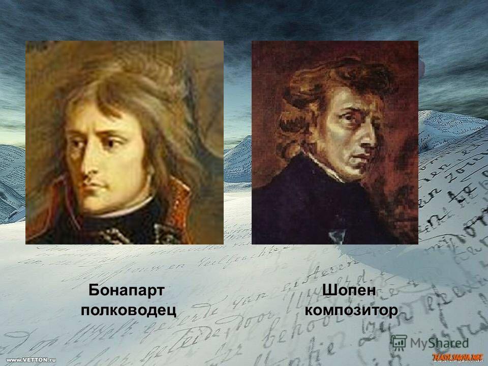 Шопен композитор Бонапарт полководец