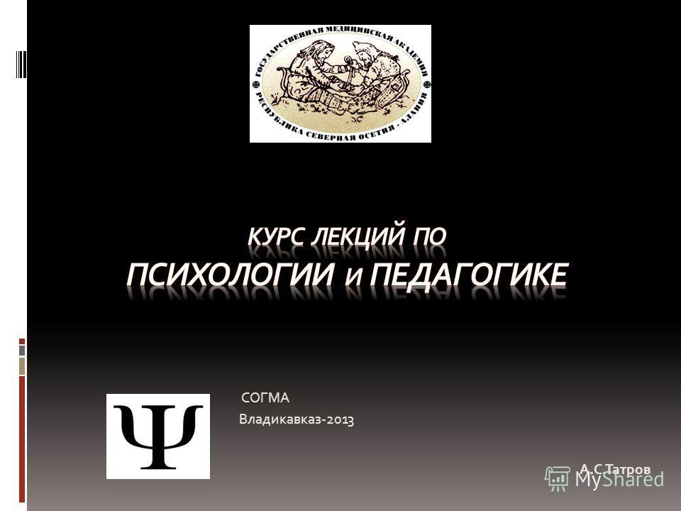 СОГМА Владикавказ-2013 А.С.Татров