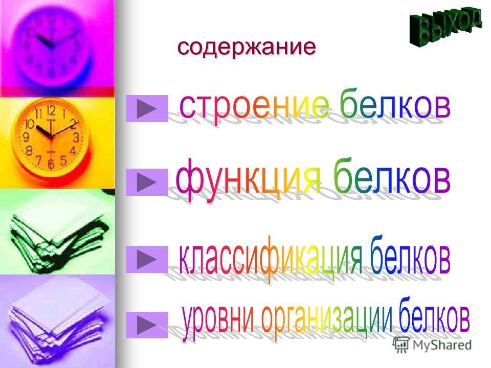 Выполнил: Бороздин Михаил 10 б