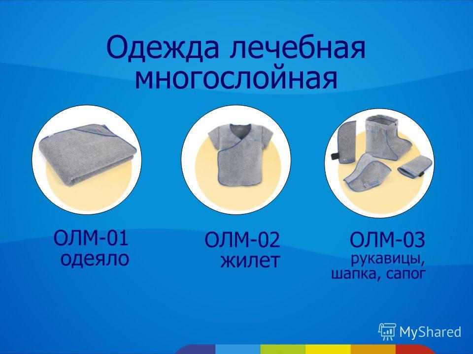 Одежда лечебная многослойная ОЛМ-01 одеяло ОЛМ-02 жилет ОЛМ-03 рукавицы, шапка, сапог