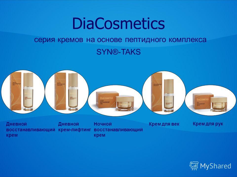 DiaCosmetics серия кремов на основе пептидного комплекса SYN®-TAKS Дневной восстанавливающий крем Дневной крем-лифтинг Ночной восстанавливающий крем Крем для рук Крем для век