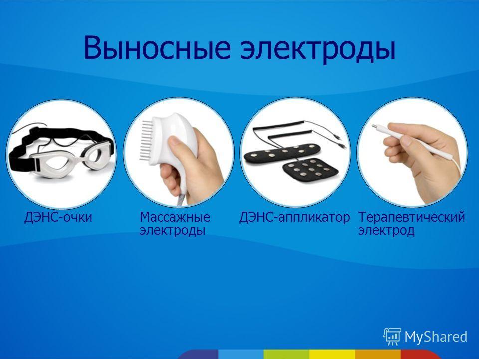 Выносные электроды ДЭНС-очки Массажные электроды ДЭНС-аппликатор Терапевтический электрод