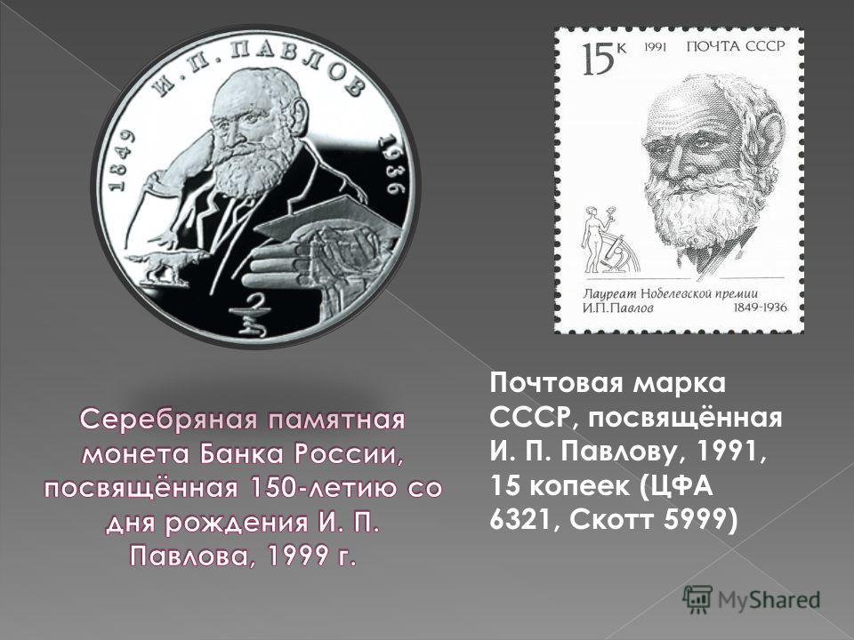 Почтовая марка СССР, посвящённая И. П. Павлову, 1991, 15 копеек (ЦФА 6321, Скотт 5999)