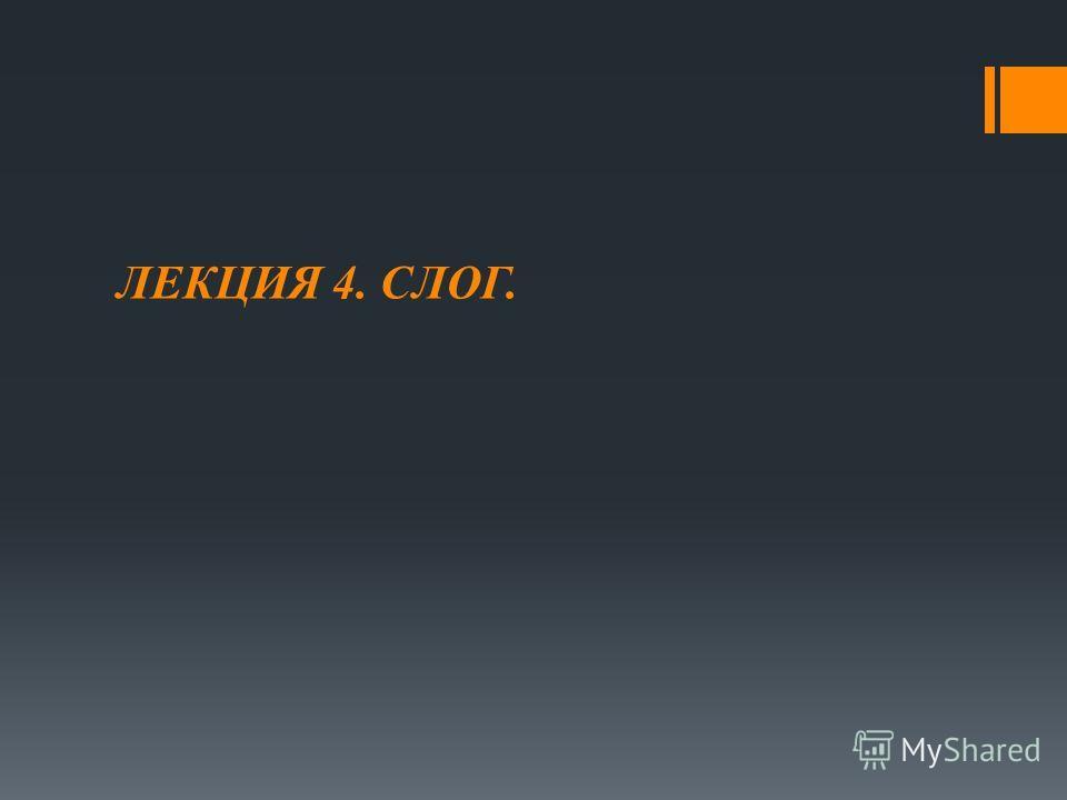 ЛЕКЦИЯ 4. СЛОГ.