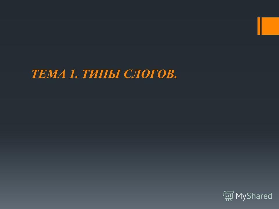 ТЕМА 1. ТИПЫ СЛОГОВ.