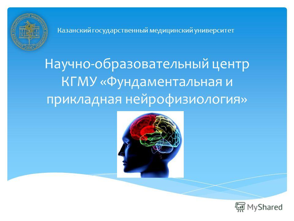 Научно-образовательный центр КГМУ «Фундаментальная и прикладная нейрофизиология» Казанский государственный медицинский университет