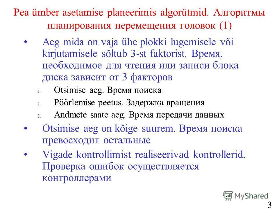 31 Pea ümber asetamise planeerimis algorütmid. Алгоритмы планирования перемещения головок (1) Aeg mida on vaja ühe plokki lugemisele või kirjutamisele sõltub 3-st faktorist. Время, необходимое для чтения или записи блока диска зависит от 3 факторов 1