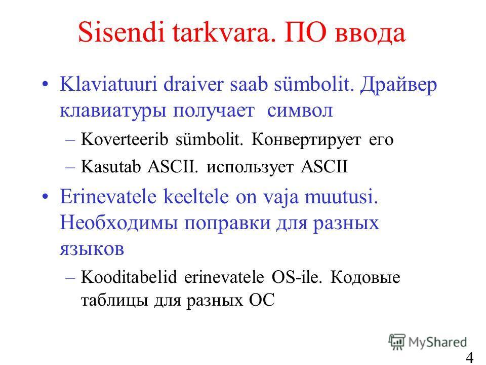 46 Sisendi tarkvara. ПО ввода Klaviatuuri draiver saab sümbolit. Драйвер клавиатуры получает символ –Koverteerib sümbolit. Конвертирует его –Kasutab ASCII. использует ASCII Erinevatele keeltele on vaja muutusi. Необходимы поправки для разных языков –