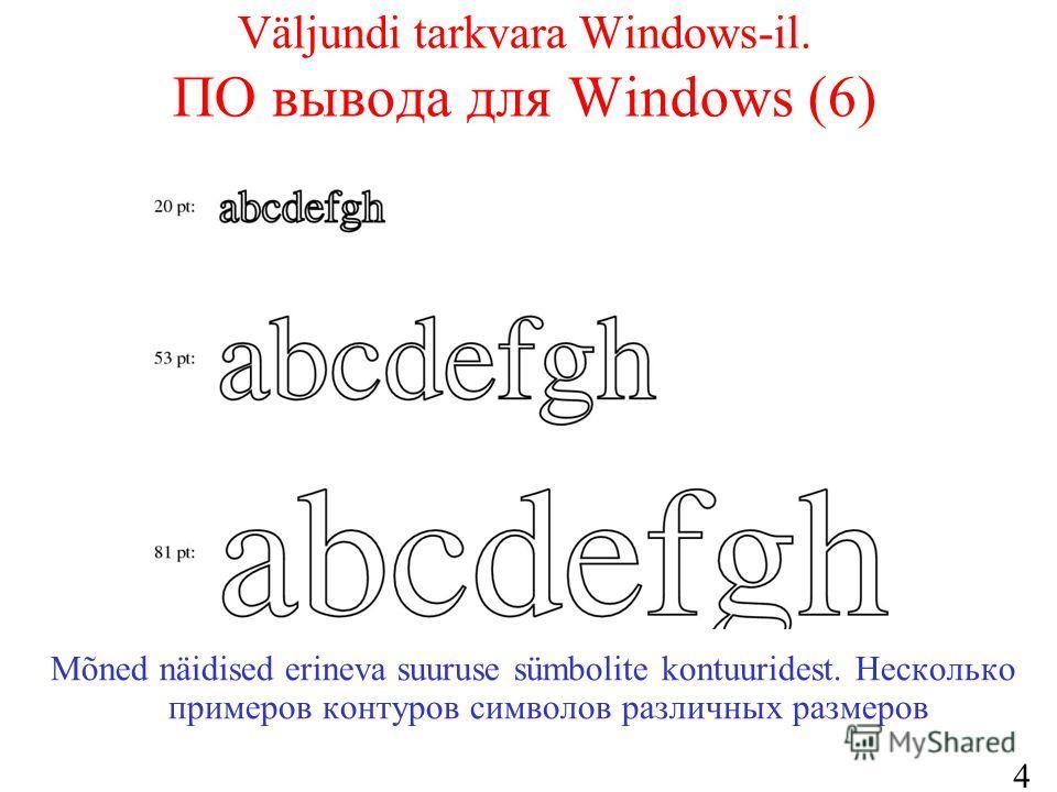 49 Väljundi tarkvara Windows-il. ПО вывода для Windows (6) Mõned näidised erineva suuruse sümbolite kontuuridest. Несколько примеров контуров символов различных размеров