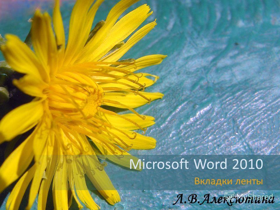Microsoft Word 2010 Вкладки ленты Л.В.Алексютина