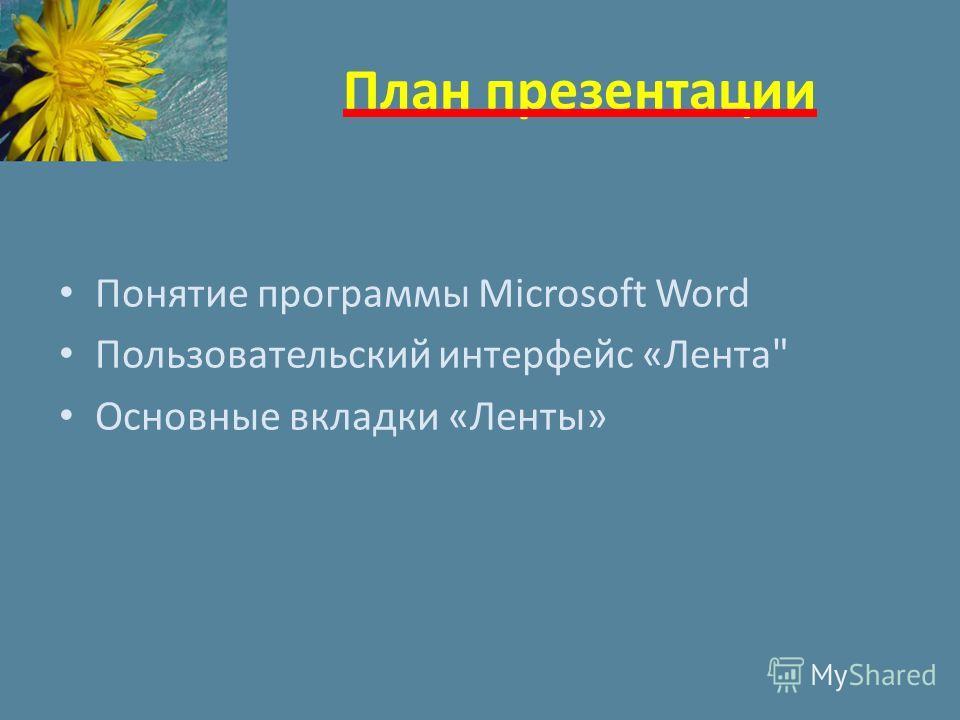 План презентации Понятие программы Microsoft Word Пользовательский интерфейс «Лента Основные вкладки «Ленты»