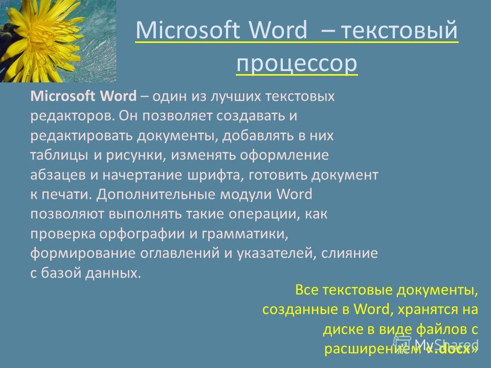 Microsoft Word – текстовый процессор Microsoft Word – один из лучших текстовых редакторов. Он позволяет создавать и редактировать документы, добавлять в них таблицы и рисунки, изменять оформление абзацев и начертание шрифта, готовить документ к печат