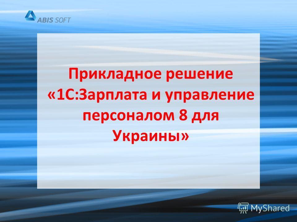 Прикладное решение «1С:Зарплата и управление персоналом 8 для Украины»
