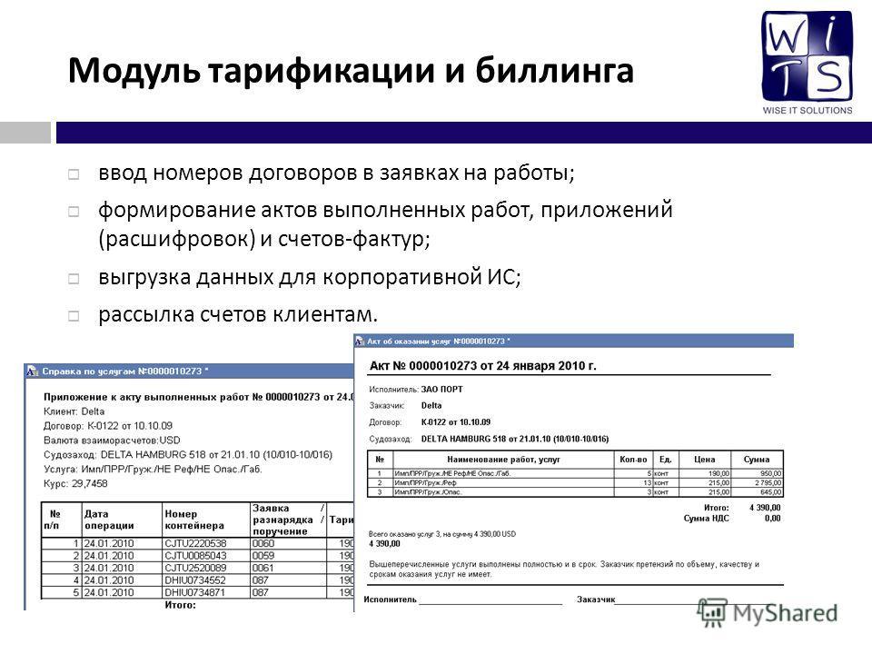 ввод номеров договоров в заявках на работы ; формирование актов выполненных работ, приложений ( расшифровок ) и счетов - фактур ; выгрузка данных для корпоративной ИС ; рассылка счетов клиентам. Модуль тарификации и биллинга