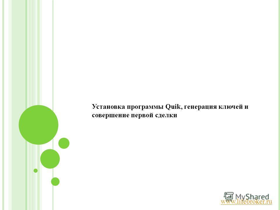 www.lifebroker.ru Установка программы Quik, генерация ключей и совершение первой сделки