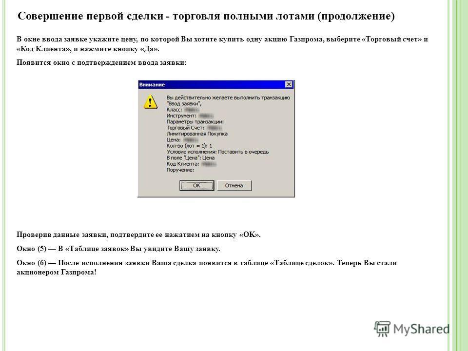 В окне ввода заявке укажите цену, по которой Вы хотите купить одну акцию Газпрома, выберите «Торговый счет» и «Код Клиента», и нажмите кнопку «Да». Появится окно с подтверждением ввода заявки: Проверив данные заявки, подтвердите ее нажатием на кнопку