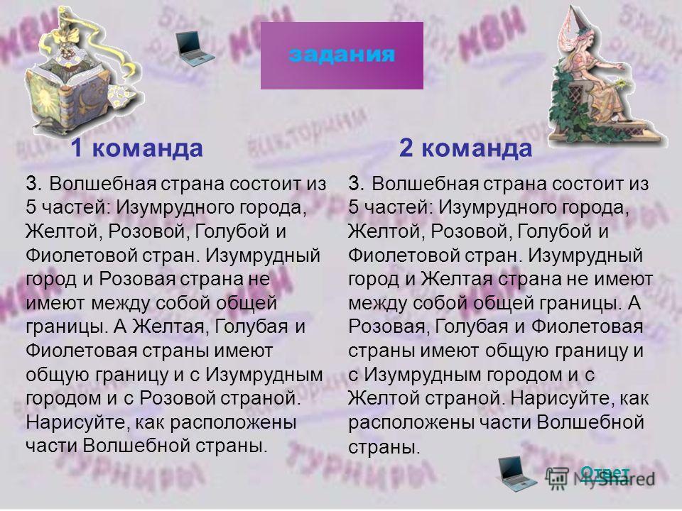 1 команда 2 команда 3. Волшебная страна состоит из 5 частей: Изумрудного города, Желтой, Розовой, Голубой и Фиолетовой стран. Изумрудный город и Розовая страна не имеют между собой общей границы. А Желтая, Голубая и Фиолетовая страны имеют общую гран