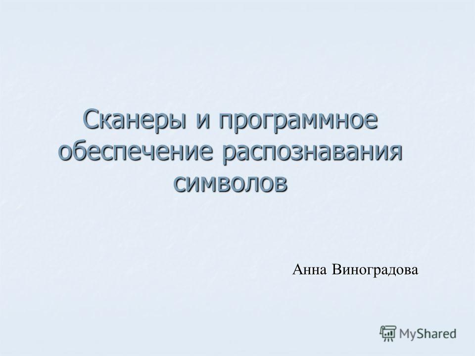Сканеры и программное обеспечение распознавания символов Анна Виноградова