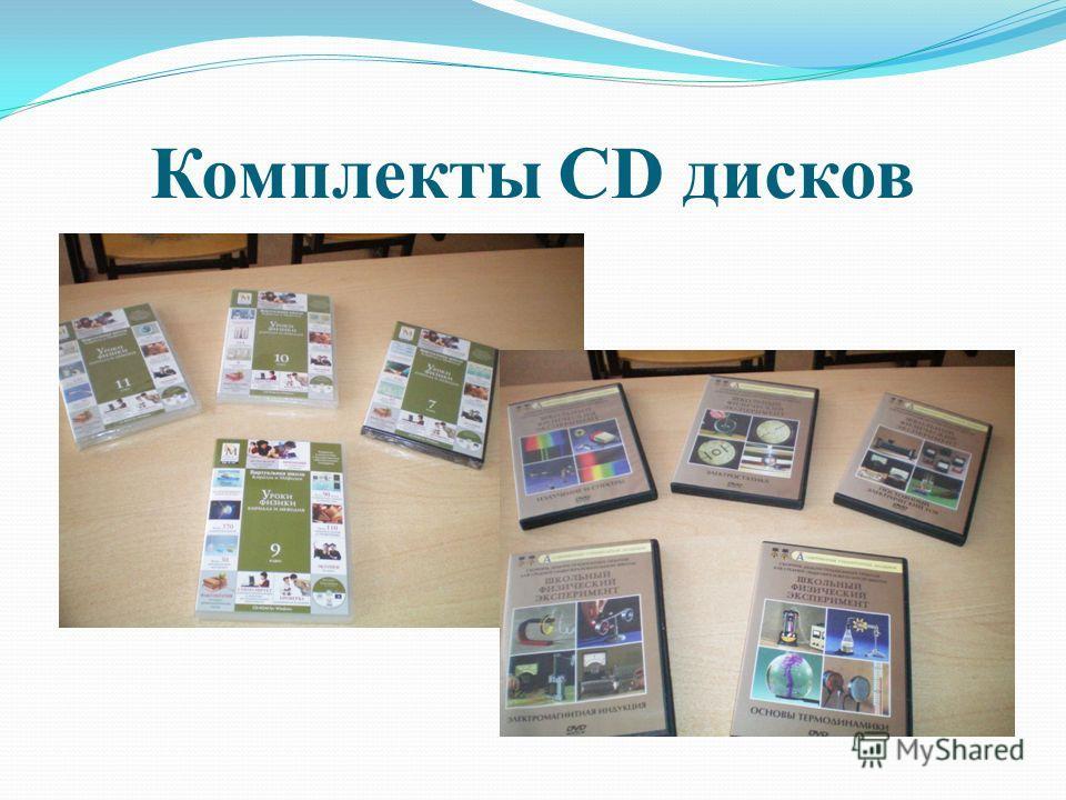 Комплекты CD дисков