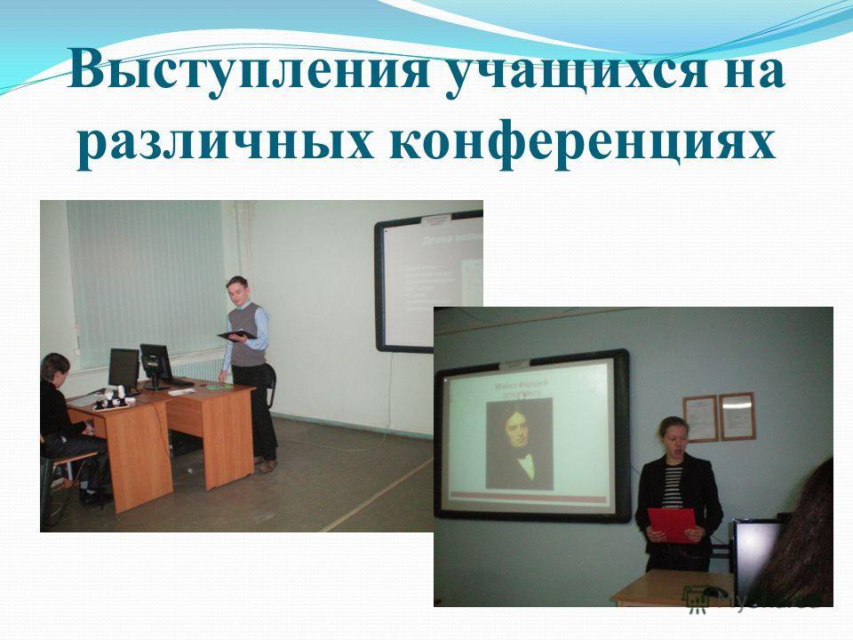 Выступления учащихся на различных конференциях