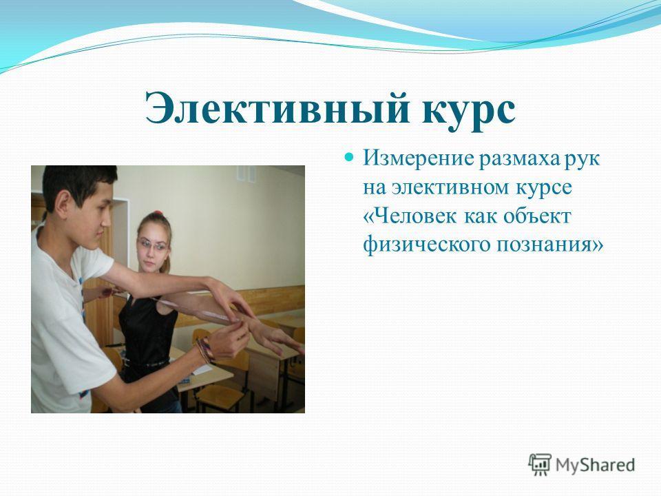 Элективный курс Измерение размаха рук на элективном курсе «Человек как объект физического познания»