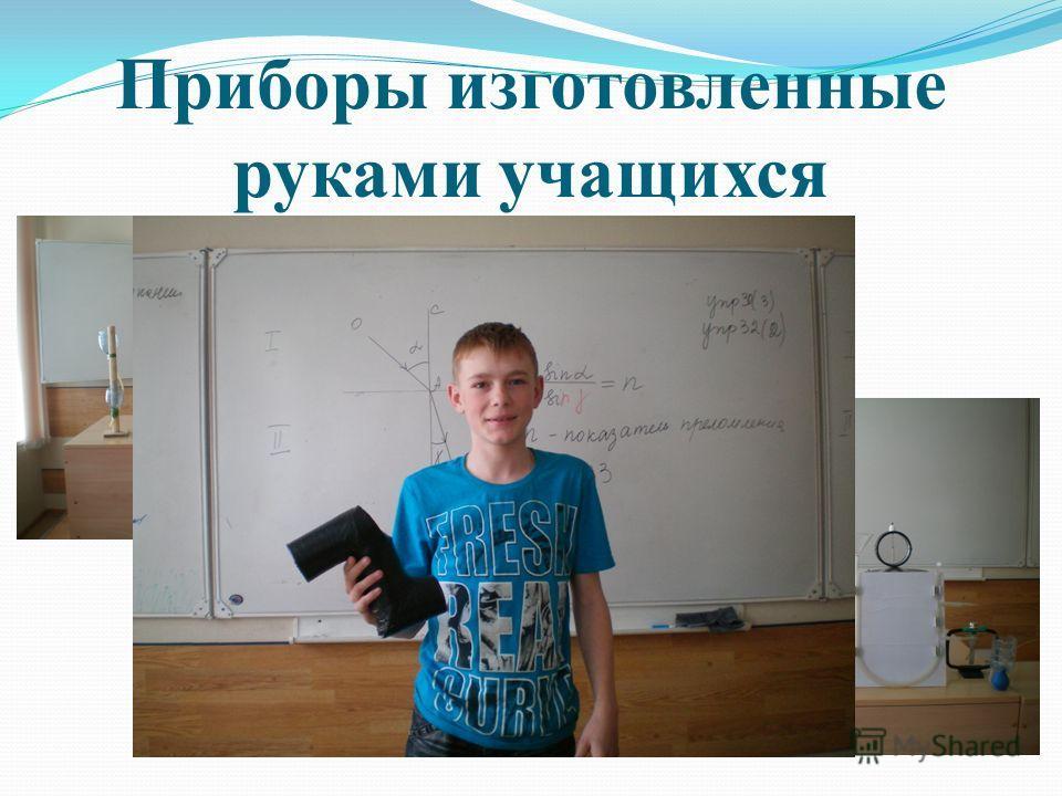 Приборы изготовленные руками учащихся