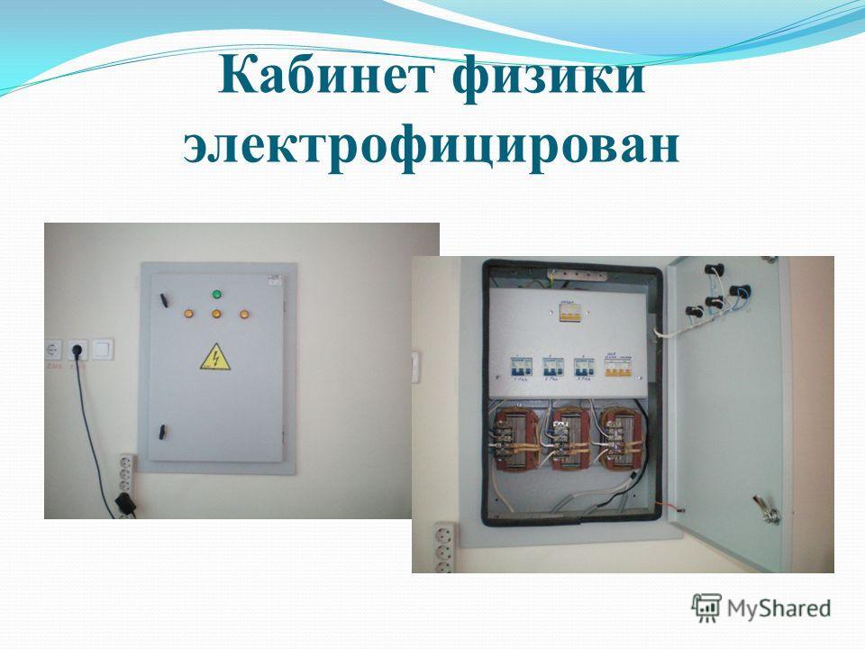 Кабинет физики электрифицирован