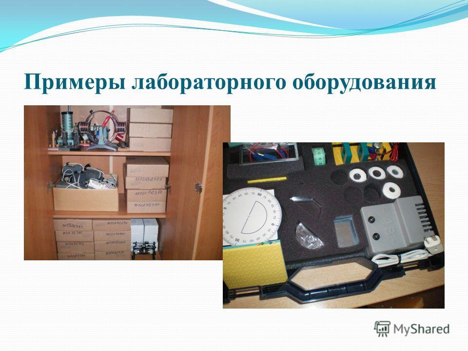 Примеры лабораторного оборудования