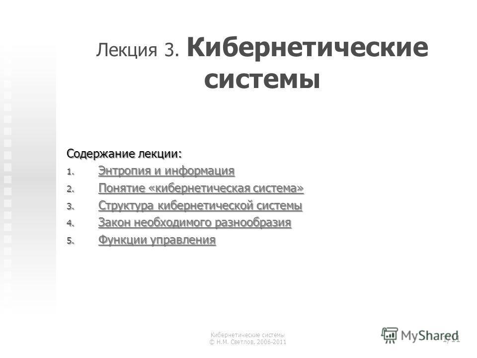 Лекция 3. Кибернетические системы Содержание лекции: 1. Энтропия и информация Энтропия и информация Энтропия и информация 2. Понятие «кибернетическая система» Понятие «кибернетическая система» Понятие «кибернетическая система» 3. Структура кибернетич