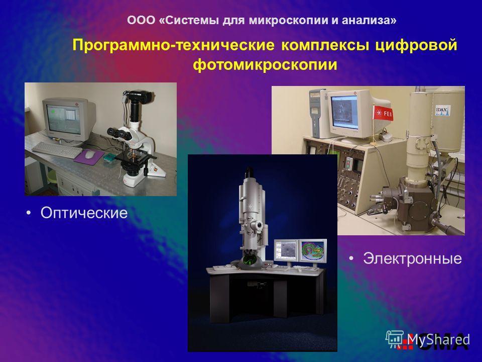 Программно-технические комплексы цифровой фото микроскопии Оптические ООО «Системы для микроскопии и анализа» Электронные