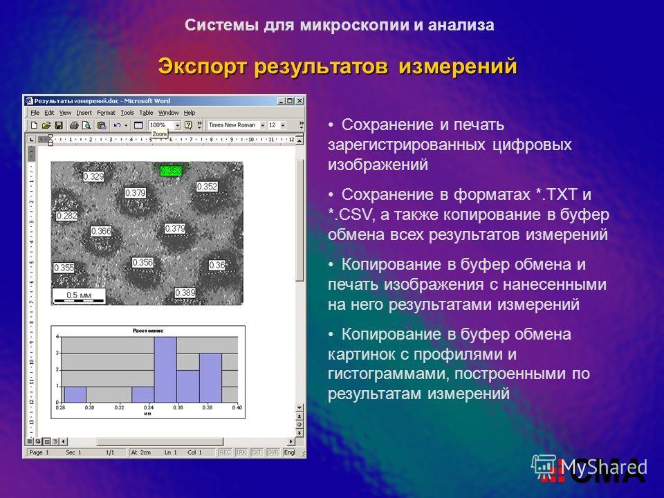 Экспорт результатов измерений Сохранение и печать зарегистрированных цифровых изображений Сохранение в форматах *.TXT и *.CSV, а также копирование в буфер обмена всех результатов измерений Копирование в буфер обмена и печать изображения с нанесенными