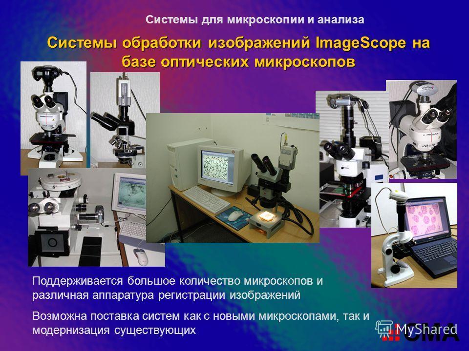 Системы обработки изображений ImageScope на базе оптических микроскопов Поддерживается большое количество микроскопов и различная аппаратура регистрации изображений Возможна поставка систем как с новыми микроскопами, так и модернизация существующих С