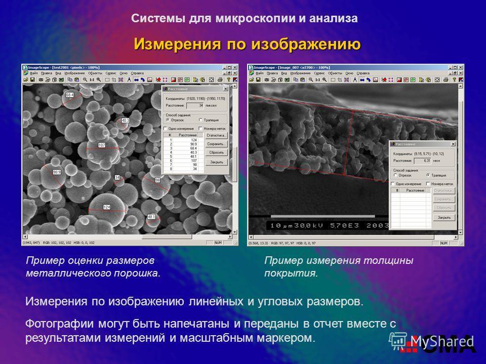 Измерения по изображению Системы для микроскопии и анализа Измерения по изображению линейных и угловых размеров. Фотографии могут быть напечатаны и переданы в отчет вместе с результатами измерений и масштабным маркером. Пример измерения толщины покры
