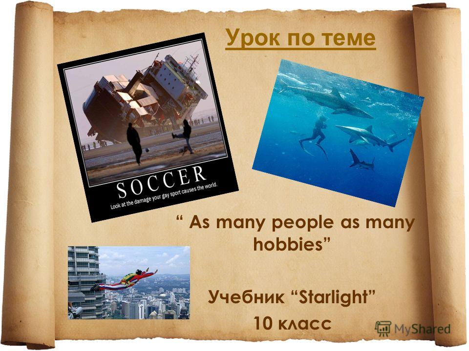 Урок по теме As many people as many hobbies Учебник Starlight 10 класс