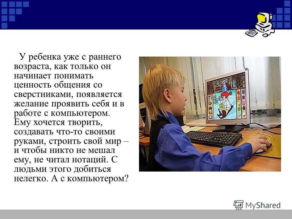 Современные дети очень много общаются с телевидением, видео и компьютером. Если предыдущее поколение было поколением книг, то современное получает информацию через видеоряд.