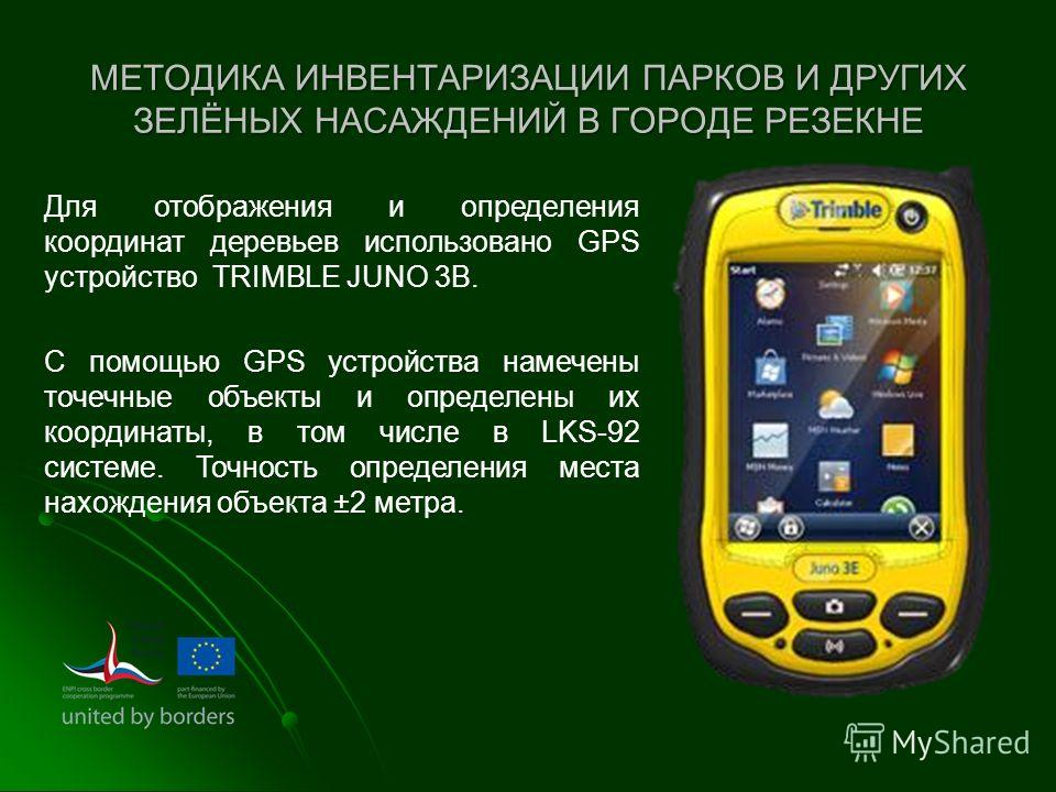 http://www.geolocation.ws МЕТОДИКА ИНВЕНТАРИЗАЦИИ ПАРКОВ И ДРУГИХ ЗЕЛЁНЫХ НАСАЖДЕНИЙ В ГОРОДЕ РЕЗЕКНЕ Для отображения и определения координат деревьев использовано GPS устройство TRIMBLE JUNO 3B. C помощью GPS устройства намечены точечные объекты и о