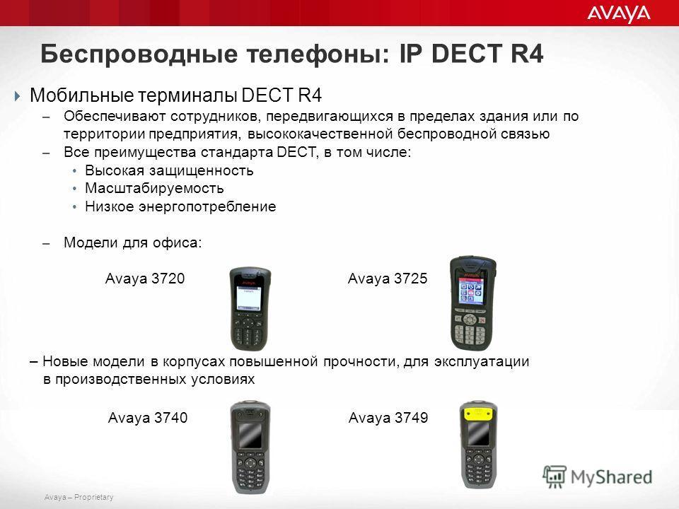 Беспроводные телефоны: IP DECT R4 Мобильные терминалы DECT R4 – Обеспечивают сотрудников, передвигающихся в пределах здания или по территории предприятия, высококачественной беспроводной связью – Все преимущества стандарта DECT, в том числе: Высокая