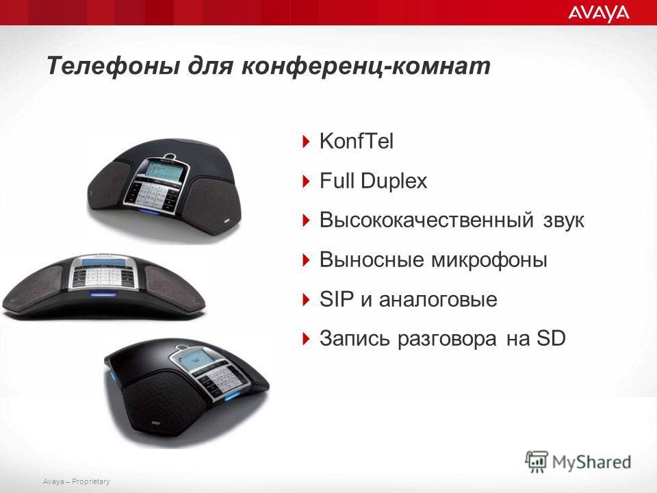 Avaya – Proprietary Телефоны для конференц-комнат KonfTel Full Duplex Высококачественный звук Выносные микрофоны SIP и аналоговые Запись разговора на SD