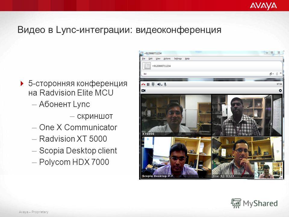 Avaya – Proprietary Видео в Lync-интеграции: видеоконференция 5-сторонняя конференция на Radvision Elite MCU – Абонент Lync – скриншот – One X Communicator – Radvision XT 5000 – Scopia Desktop client – Polycom HDX 7000