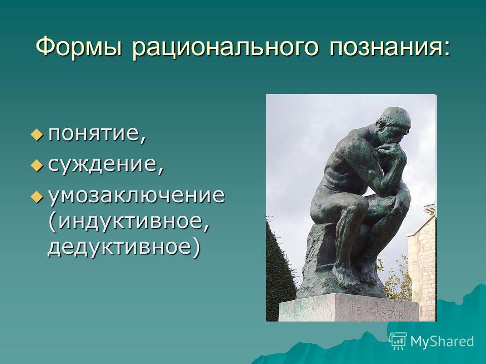 Формы рационального познания: понятие, понятие, суждение, суждение, умозаключение (индуктивное, дедуктивное) умозаключение (индуктивное, дедуктивное)