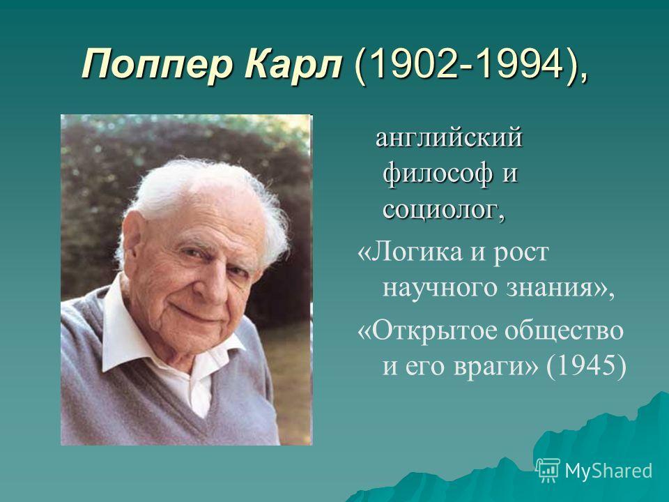 к поппер является автором
