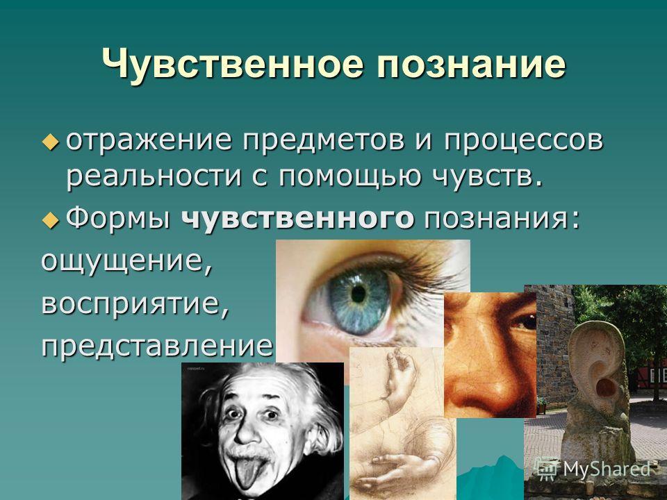 Чувственное познание отражение предметов и процессов реальности с помощью чувств. отражение предметов и процессов реальности с помощью чувств. Формы чувственного познания: Формы чувственного познания:ощущение,восприятие,представление.